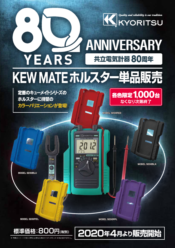 80th_KEWMATE_flier_J_L_700x990.png