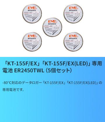 ER2450TWL
