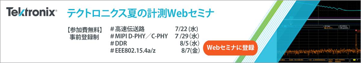 テクトロニクス夏の計測技術WEBセミナ
