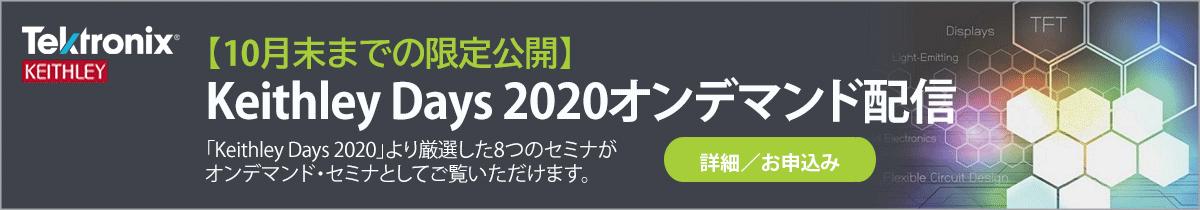 Keithley Days 2020 オンデマンド配信